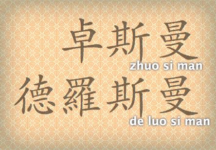 Drossmann auf Chinesisch